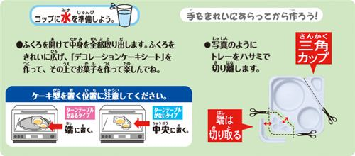 popin cookin cake instructions